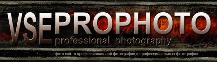 Все Про Фото